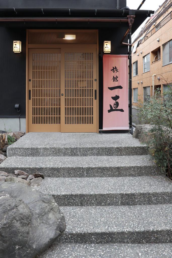 西新宿の旅館